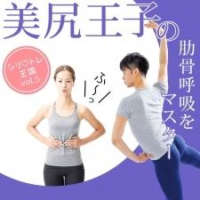 バレエダンサーの【肋骨呼吸】をマスターして、食べても太らないからだづくり【美尻王子のシリ♡トレvol.5】