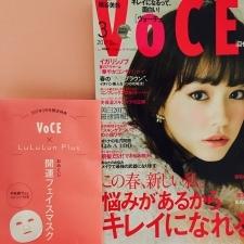 VOCE3月号で今年の運だめし!?[PR]