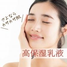 【カサカサ肌にさよなら】乾燥悩みなら、高保湿乳液が必要!
