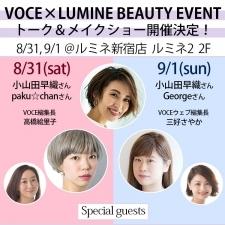 LUMINE×VOCE トーク&メイクショー開催決定 豪華プレゼントあり♡[PR]