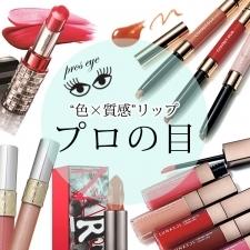 """冬メイクは唇が主役♡ 今人気の""""色×質感""""リップ、選ぶならコレ!【プロの目コメント】"""