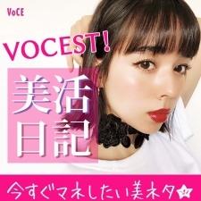春夏ヘビロテ決定のツヤ肌ファンデとは!?【VOCEST! 美活日記】