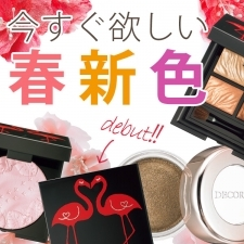 【春新色】デビュー&リニューアルブランドに注目!