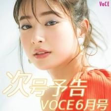 【次号予告】VOCE6月号は夏までに本気! の美容改革を大特集!!