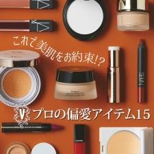 神崎恵さん、藤原美智子さん、嶋田ちあきさん……美のプロの偏愛アイテム15連発