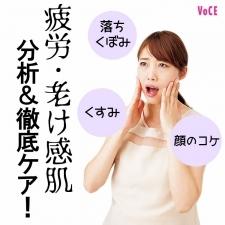 【血流が悪いくすみ肌グセ】げっそりコケの超詳細予防と対策