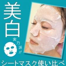 【うっかり日焼けに!】お助け実力派美白シートマスク使い比べ