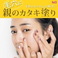 長井かおりさんが全力解決!【毛穴悩みさん】には…「親のカタキ塗り」がおすすめです