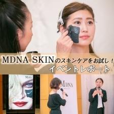 MDNA SKINのクレイマスク、どうやって使うの?お試しイベントをレポート!【現品が当たるキャンペーン実施中】[PR]