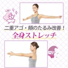 【二重アゴ・頬のたるみ】を全身ストレッチで改善!