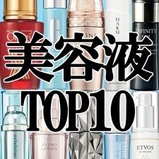 【読者ベスコス】読者が選ぶベスト美容液、トップ10を発表します