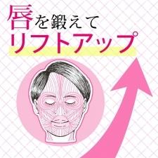 【ほうれい線・たるみ・しわ】顔の体幹=唇を鍛えれば解消される!