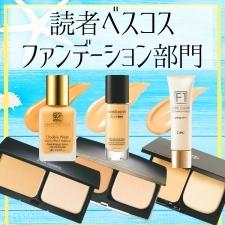 【読者ベスコス!】夏の最強ファンデーションTOP10を発表!