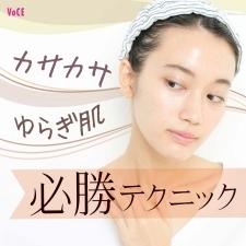 【石井美保さんに質問!】カサカサ肌さんの冬老け対策を教えてください!