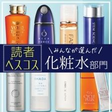 【化粧水BEST10】34万人超えのVOCEファンが選んだ本命10品総ざらい!|人気ランキング上位まとめ!