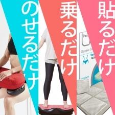 【貼るだけ・乗るだけ】で痩せる! 自宅で使えるおすすめトレーニングマシン