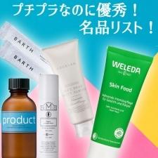 オーガニック初心者さん必見!【プチプラなのに優秀】な名品リスト!