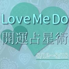 【8/12〜8/18のウィークリー占い☆】超簡単! 今週の12星座別・開運アクション【Love Me Do の開運占星術】
