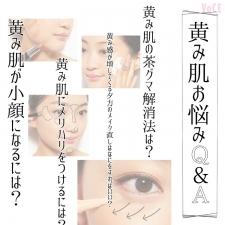 【日本人のほとんどが黄み肌】4大悩みを解決して透明感UP