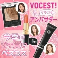 VOCEST!&口コミアンバサダーがセレクト! 今季のガチ買いベスコス【メイク編】