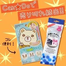 【キャンドゥで売り切れ続出】100円ショップCan★Doで買える!スペシャルケア・ベスト3を試しました