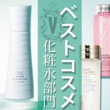 2019年上半期 VOCEベストコスメ・化粧水部門【誰もが使いやすい化粧水】ベスト3を大公開!