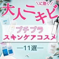 【プチプラスキンケア】大人ニキビに効くコスメ11ブランド|VOCE編集部厳選の洗顔料・化粧水・美容液