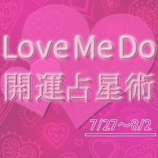【7/27〜8/2のウィークリー占い☆】超簡単!今週の12星座別・開運アクション【Love Me Do の開運占星術】