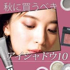 秋に買うべき単色アイシャドウ♡狙い撃ちTOP10!!!