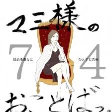 Vol.74 胸が小さくなりたい女【21時のマミ様】悩める貴女にひとすじの光