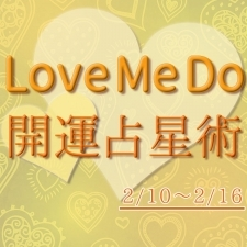 【2/10〜2/16のウィークリー占い☆】超簡単!今週の12星座別・開運アクション【Love Me Do の開運占星術】