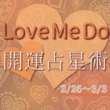 【2/25〜3/3のウィークリー占い☆】超簡単! 今週の12星座別・開運アクション【Love Me Do の開運占星術】