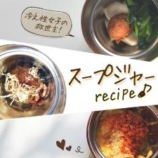 【冷え性女子必見!】スープジャーで楽しむ、ビューティスープ【内臓温めダイエット】