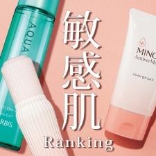 【敏感肌コスメランキング】ミノン、オルビス、アユーラ……1位はアレだ!!!