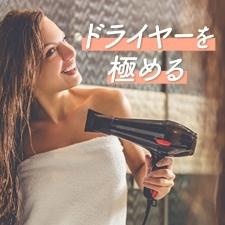 美髪になれるドライヤー【薄毛・ペタンコ髪】がふんわりヘアになるドライヤーテク