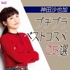 【プチプラコスメ大好き!】神田沙也加のプチプラベストコスメ25選