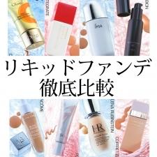 【実験VOCE】春夏に買うべきリキッドファンデーション8選♥