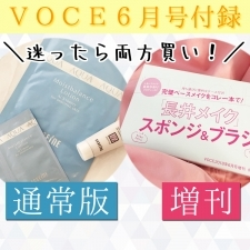 【通常版も増刊も豪華付録!】VOCE6月号は迷ったら両方買い!!をオススメします