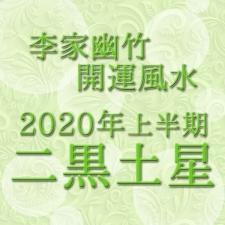 【2020年上半期・李家幽竹の開運風水】二黒土星は「きれいな自分」から運がやってくる♡