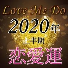【2020年上半期の恋愛運】山羊座木星期、開運するための4大キーワード発表!【Love Me Doの占星術】