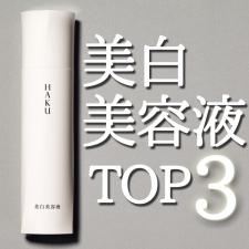 【日本の美白の実力ここにあり!】美白美容液TOP3【VOCEベスコス】
