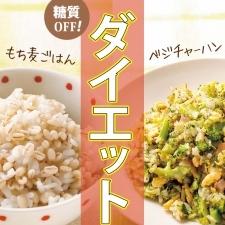 ダイエットの強い味方!【ベジライス&もち麦ご飯】の激ウマレシピ