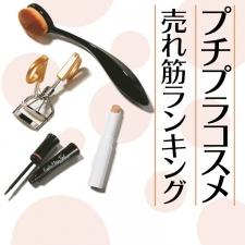 【プチプラコスメ売れ筋ランキング】ロフト、プラザ、無印、アインズ&トルペ