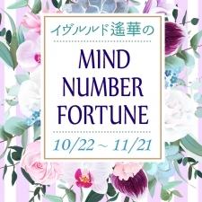 【10/22~11/21】イヴルルド遙華さんの「マインドナンバー占い」、あなたの運気はいかに?