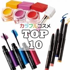 【夏はカラフルメイクで遊びたい!】VOCE編集部厳選、カラーメイクコスメ【BEST10】