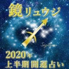 【射手座】注力するものを選ぶ時【鏡リュウジの2020年上半期☆開運占い】