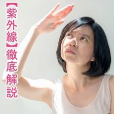 【紫外線】徹底解説!厳選UV7アイテム&正しい【紫外線アレルギー】対策