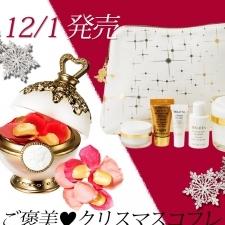 【12月1日発売!クリスマスコフレ】自分へのご褒美に♡実力お墨付きのスキンケアコフレが続々【ポーラ、シスレー、スック】