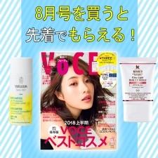 VOCE書店プレゼント! 8月号は【キールズ】【ヴェレダ】のコスメサンプルです!