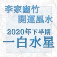 【2020年下半期・李家幽竹の開運風水】一白水星は、体も心も「浄化」して